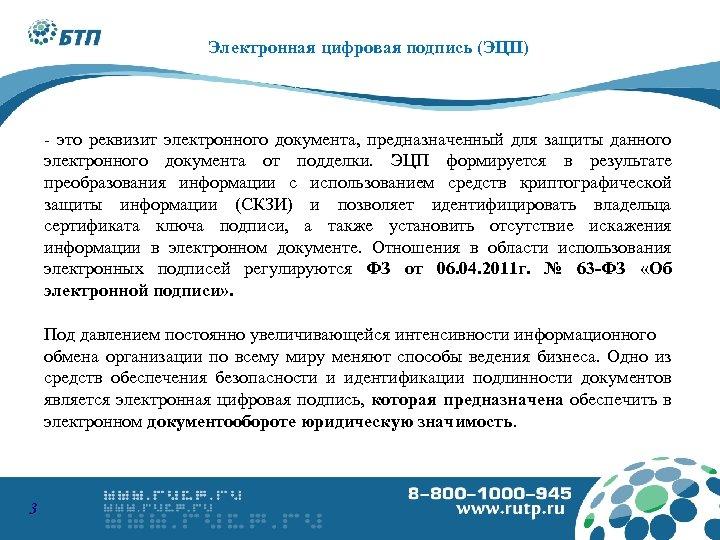 8 -800 -1000945 www. podpis. s u Электронная цифровая подпись (ЭЦП) - это реквизит