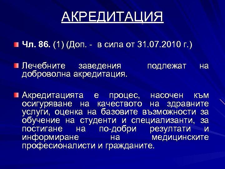 АКРЕДИТАЦИЯ Чл. 86. (1) (Доп. - в сила от 31. 07. 2010 г. )