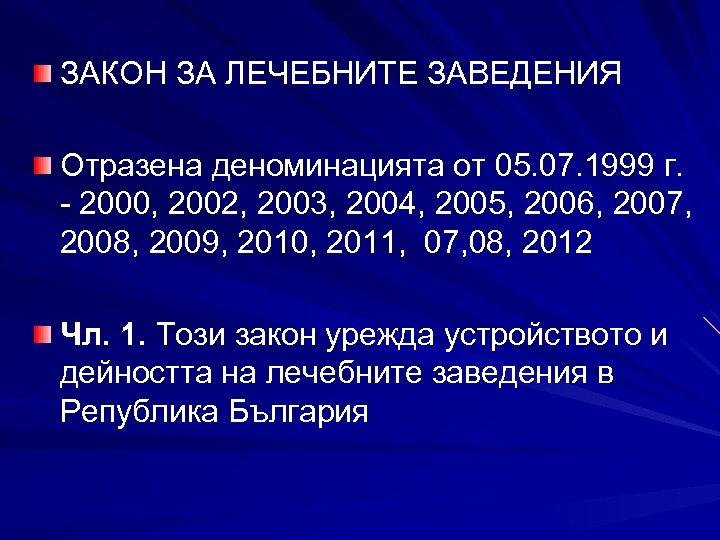 ЗАКОН ЗА ЛЕЧЕБНИТЕ ЗАВЕДЕНИЯ Отразена деноминацията от 05. 07. 1999 г. - 2000, 2002,