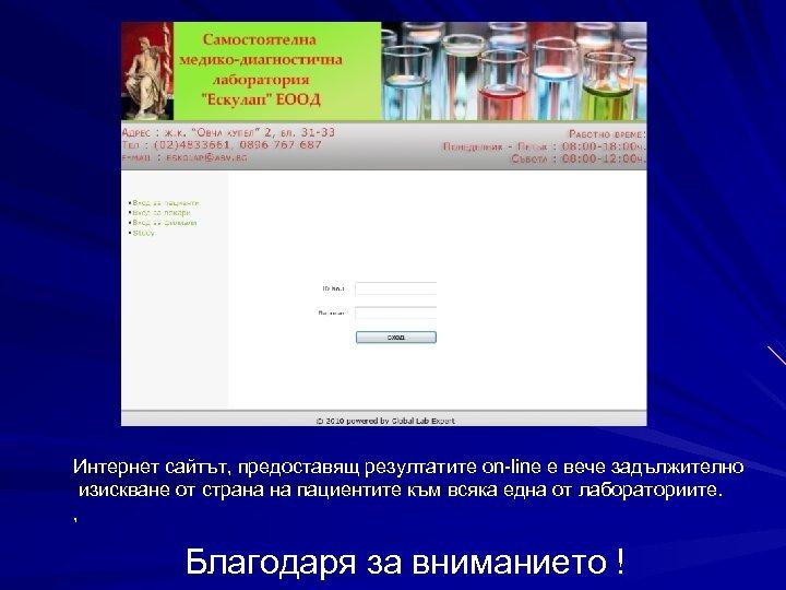 Интернет сайтът, предоставящ резултатите оn-line е вече задължително изискване от страна на пациентите към