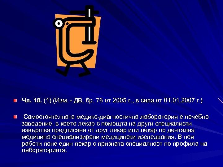 Чл. 18. (1) (Изм. - ДВ, бр. 76 от 2005 г. , в сила