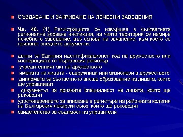 СЪЗДАВАНЕ И ЗАКРИВАНЕ НА ЛЕЧЕБНИ ЗАВЕДЕНИЯ Чл. 40. (1) Регистрацията се извършва в съответната