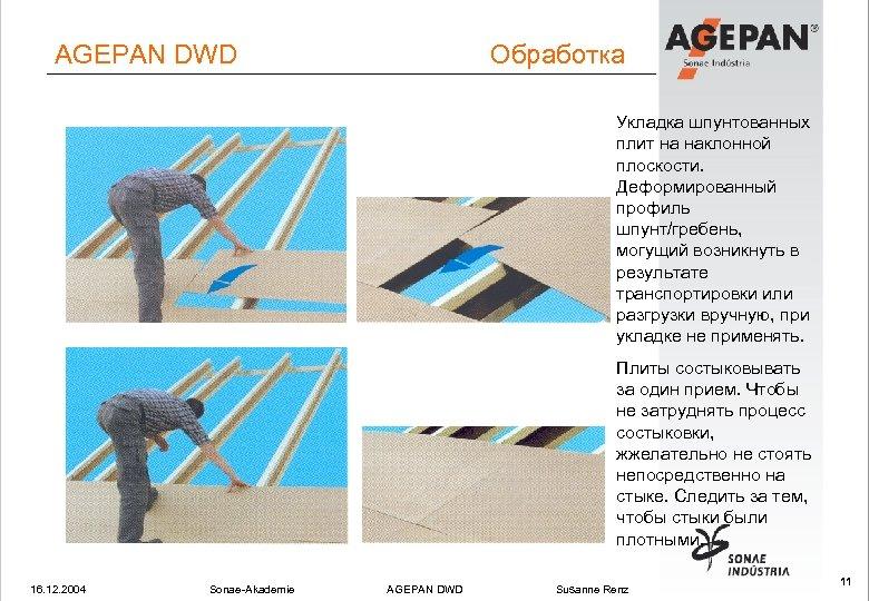 AGEPAN DWD Обработка Укладка шпунтованных плит на наклонной плоскости. Деформированный профиль шпунт/гребень, могущий возникнуть