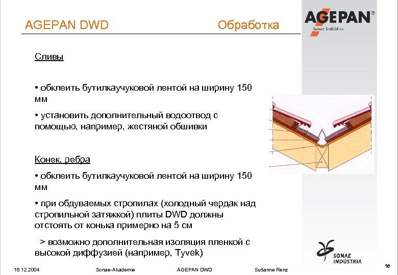 AGEPAN DWD Обработка Сливы • обклеить бутилкаучуковой лентой на ширину 150 мм • установить