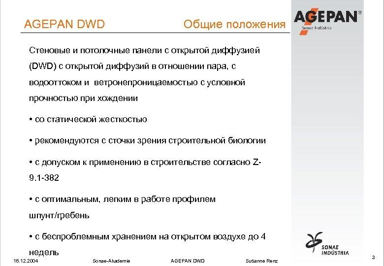 AGEPAN DWD Общие положения Стеновые и потолочные панели с открытой диффузией (DWD) с открытой