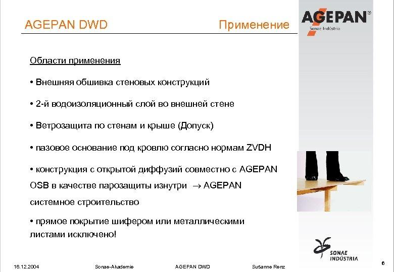 AGEPAN DWD Применение Области применения • Внешняя обшивка стеновых конструкций • 2 -й водоизоляционный