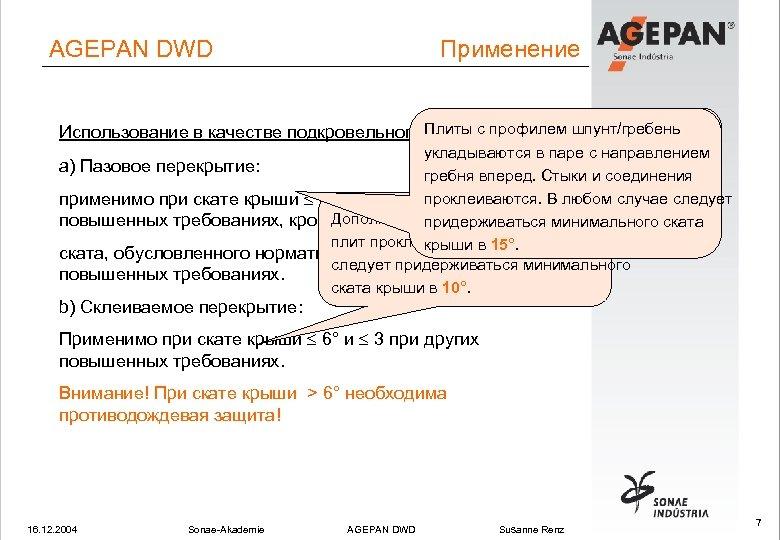 AGEPAN DWD Применение Использование в качестве подкровельного Плиты с • профилем шпунт/гребень перекрытия Ausgebautes