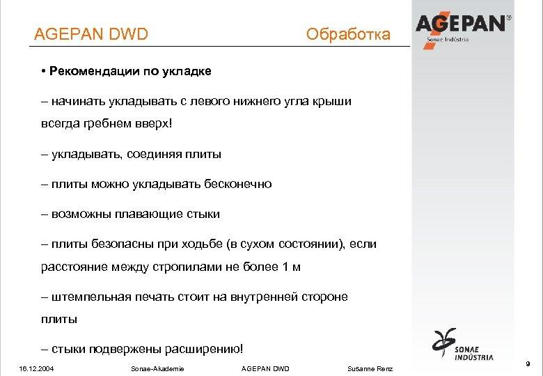 AGEPAN DWD Обработка • Рекомендации по укладке – начинать укладывать с левого нижнего угла
