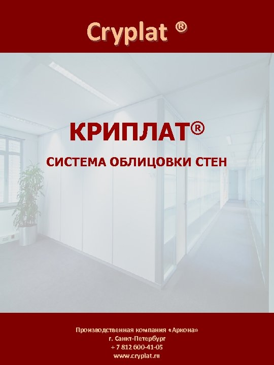 Cryplat ® ® КРИПЛАТ СИСТЕМА ОБЛИЦОВКИ СТЕН Производственная компания «Аркона» г. Санкт-Петербург + 7
