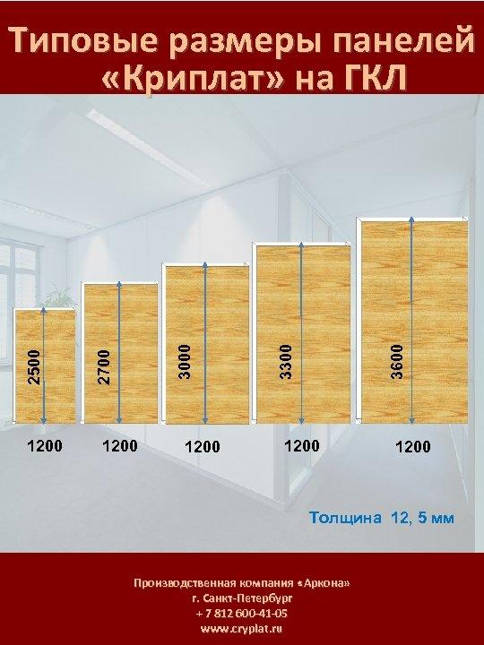 1200 3600 3300 3000 2700 2500 Типовые размеры панелей «Криплат» на ГКЛ 1200 Толщина