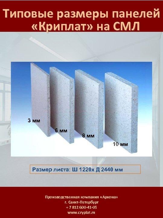 Типовые размеры панелей «Криплат» на СМЛ 3 мм 6 мм 8 мм 10 мм
