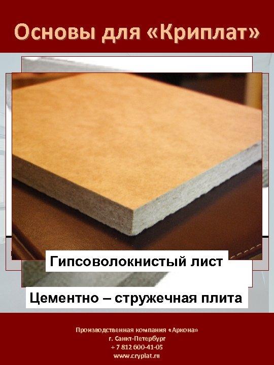 Основы для «Криплат» Гипсоволокнистый лист Цементно – стружечная плита Производственная компания «Аркона» г. Санкт-Петербург