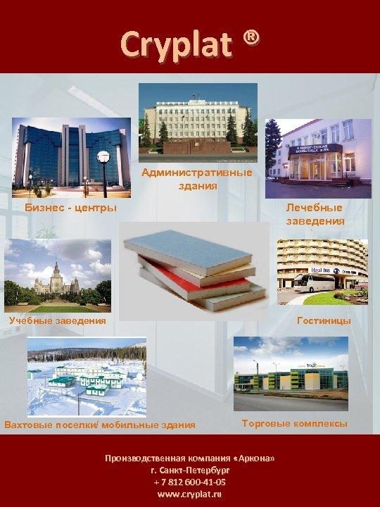 Cryplat ® Административные здания Лечебные заведения Бизнес - центры Учебные заведения Вахтовые поселки/ мобильные