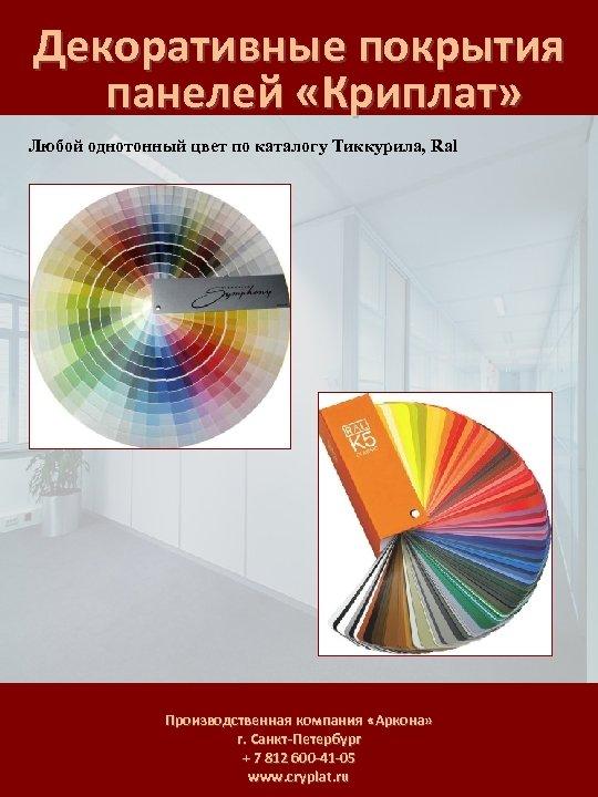 Декоративные покрытия панелей «Криплат» Любой однотонный цвет по каталогу Тиккурила, Ral Производственная компания «Аркона»