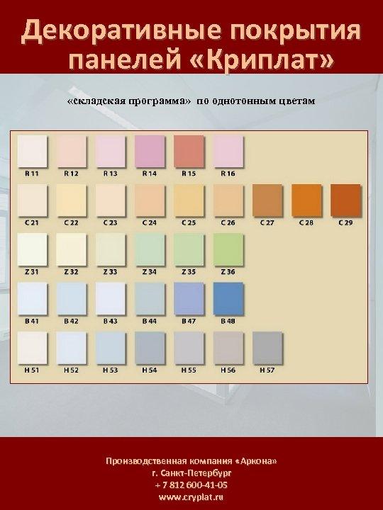 Декоративные покрытия панелей «Криплат» «складская программа» по однотонным цветам Производственная компания «Аркона» г. Санкт-Петербург
