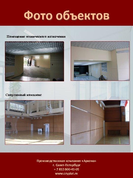 Фото объектов Помещение технического назначения Спортивный комплекс Производственная компания «Аркона» г. Санкт-Петербург + 7