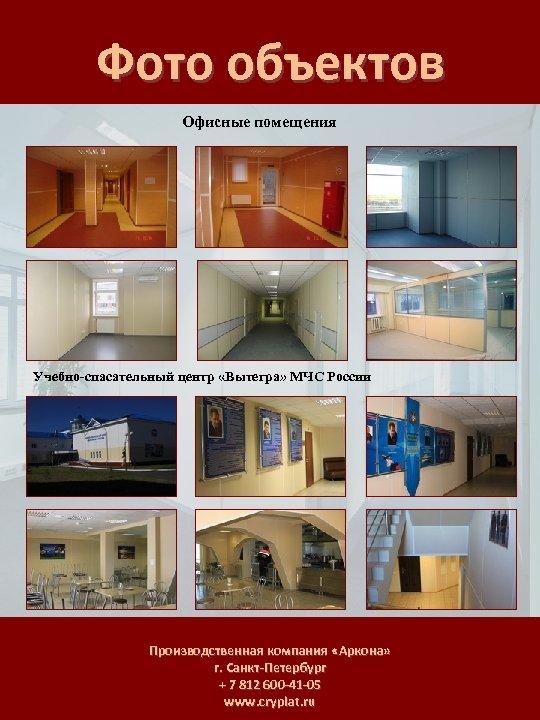 Фото объектов Офисные помещения Учебно-спасательный центр «Вытегра» МЧС России Производственная компания «Аркона» г. Санкт-Петербург