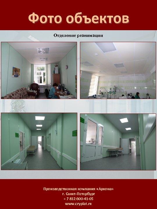 Фото объектов Отделение реанимации Производственная компания «Аркона» г. Санкт-Петербург + 7 812 600 -41
