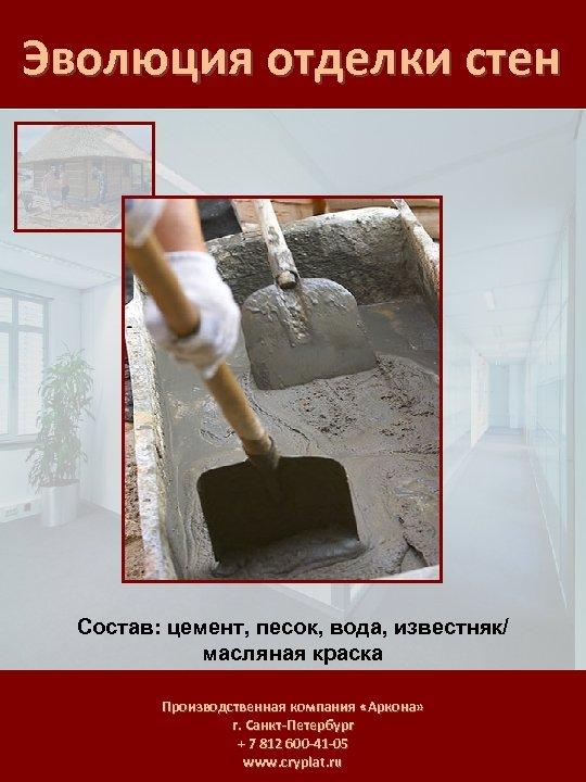Эволюция отделки стен Состав: цемент, песок, вода, известняк/ масляная краска Производственная компания «Аркона» г.