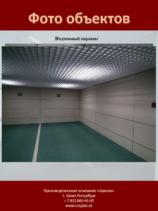 Фото объектов Подземный паркинг Производственная компания «Аркона» г. Санкт-Петербург + 7 812 600 -41