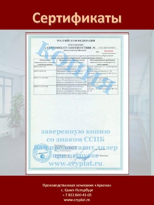 Сертификаты Производственная компания «Аркона» г. Санкт-Петербург + 7 812 600 -41 -05 www. cryplat.