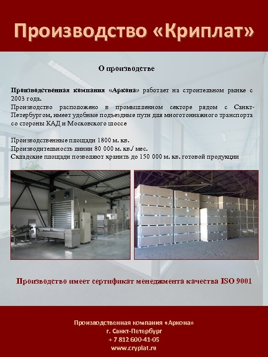 Производство «Криплат» О производстве Производственная компания «Аркона» работает на строительном рынке с 2003 года.