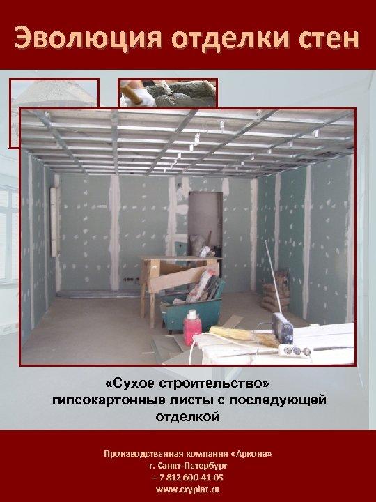 Эволюция отделки стен «Сухое строительство» гипсокартонные листы с последующей отделкой Производственная компания «Аркона» г.