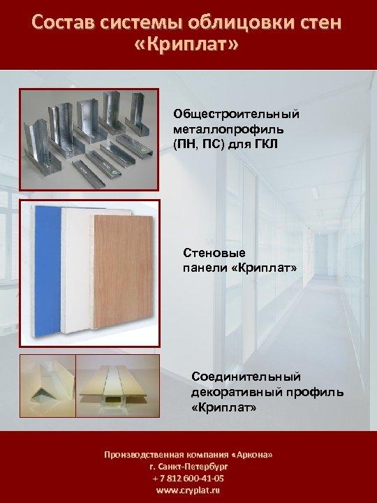 Состав системы облицовки стен «Криплат» Общестроительный металлопрофиль (ПН, ПС) для ГКЛ Стеновые панели «Криплат»