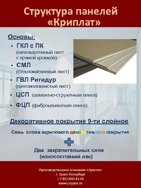 Структура панелей «Криплат» Основы: • ГКЛ с ПК (гипсокартонный лист с прямой кромкой) •