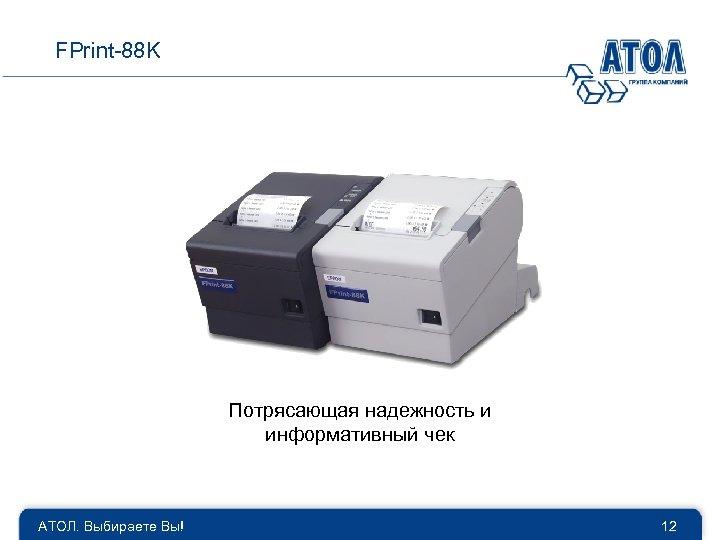 FPrint-88 K Потрясающая надежность и информативный чек АТОЛ. Выбираете Вы! 12
