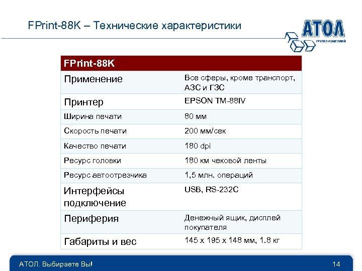 FPrint-88 K – Технические характеристики FPrint-88 K Применение Все сферы, кроме транспорт, АЗС и