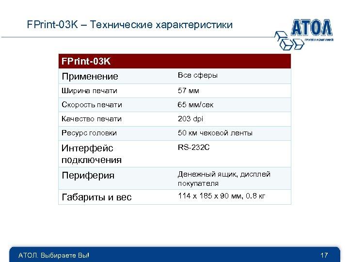 FPrint-03 K – Технические характеристики FPrint-03 K Применение Все сферы Ширина печати 57 мм