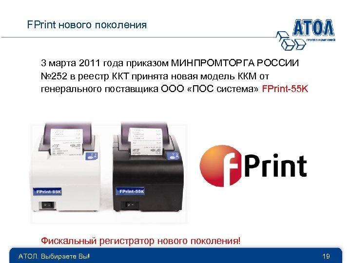 FPrint нового поколения 3 марта 2011 года приказом МИНПРОМТОРГА РОССИИ № 252 в реестр