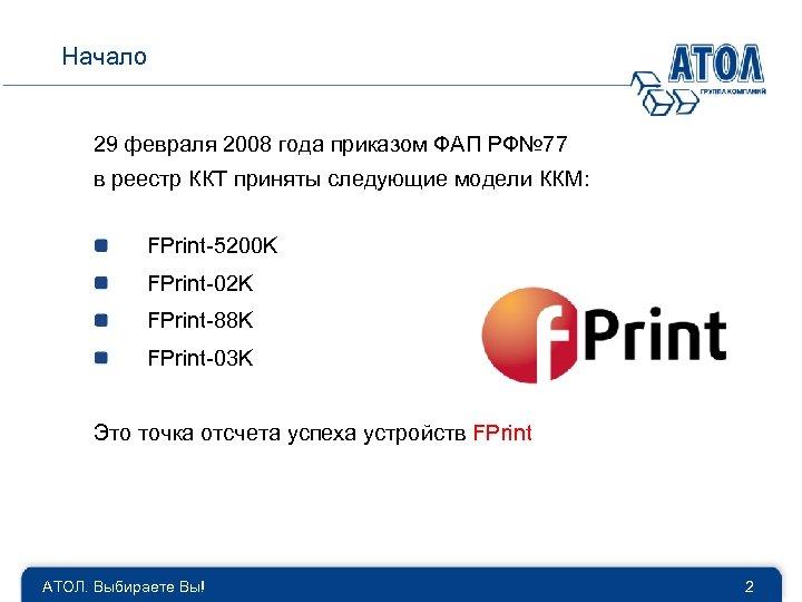Начало 29 февраля 2008 года приказом ФАП РФ№ 77 в реестр ККТ приняты следующие