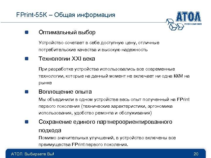 FPrint-55 K – Общая информация Оптимальный выбор Устройство сочетает в себе доступную цену, отличные