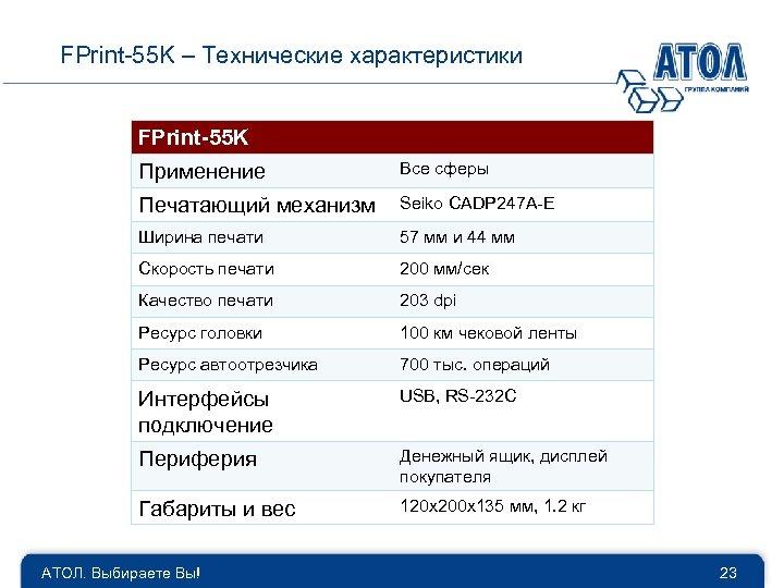 FPrint-55 K – Технические характеристики FPrint-55 K Применение Все сферы Печатающий механизм Seiko CADP
