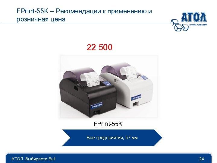 FPrint-55 K – Рекомендации к применению и розничная цена 22 500 FPrint-55 K Все