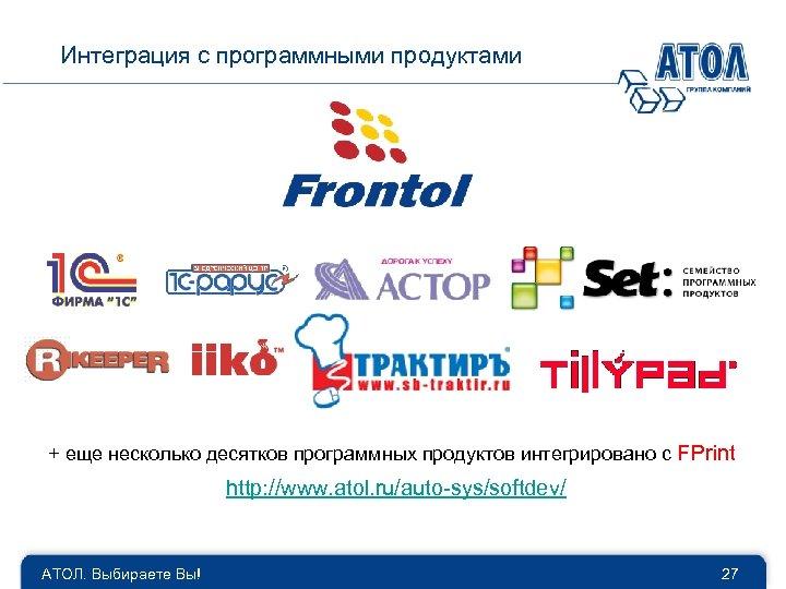 Интеграция с программными продуктами + еще несколько десятков программных продуктов интегрировано с FPrint http: