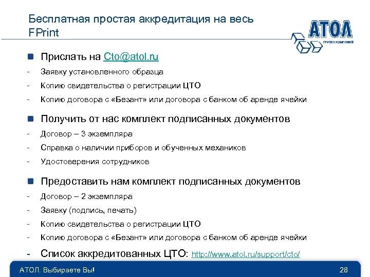 Бесплатная простая аккредитация на весь FPrint Прислать на Cto@atol. ru - Заявку установленного образца