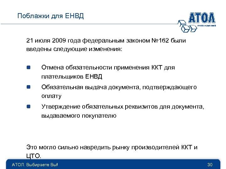 Поблажки для ЕНВД 21 июля 2009 года федеральным законом № 162 были введены следующие