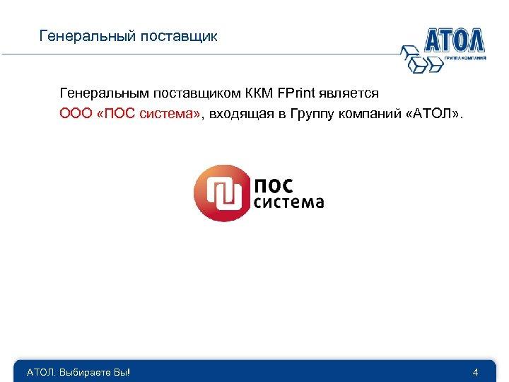 Генеральный поставщик Генеральным поставщиком ККМ FPrint является ООО «ПОС система» , входящая в Группу