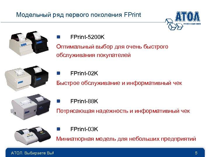 Модельный ряд первого поколения FPrint-5200 K Оптимальный выбор для очень быстрого обслуживания покупателей FPrint-02