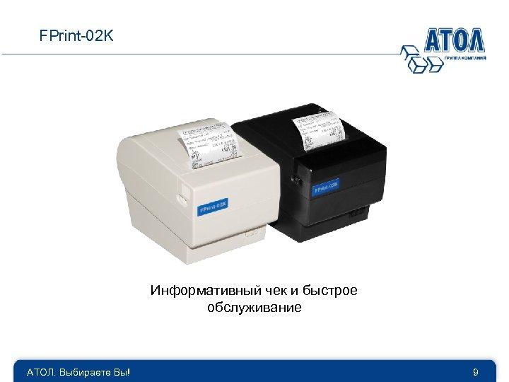 FPrint-02 K Информативный чек и быстрое обслуживание АТОЛ. Выбираете Вы! 9