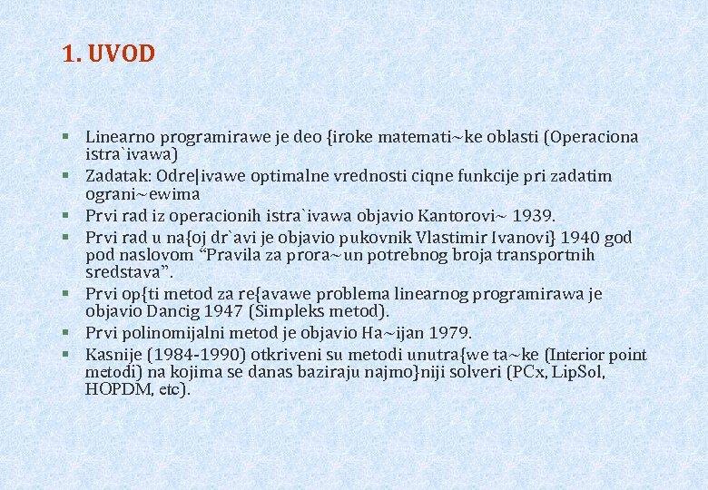 1. UVOD § Linearno programirawe je deo {iroke matemati~ke oblasti (Operaciona istra`ivawa) § Zadatak: