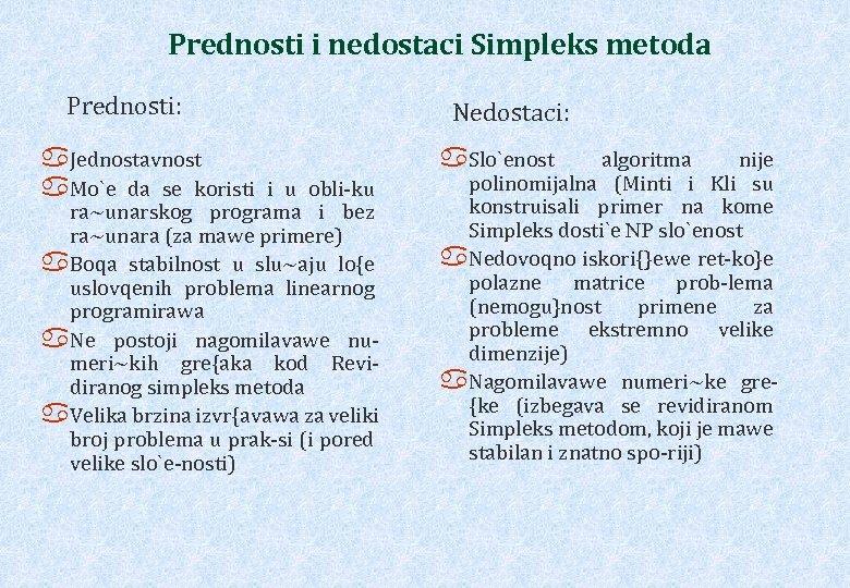 Prednosti i nedostaci Simpleks metoda Prednosti: a. Jednostavnost a. Mo`e da se koristi i