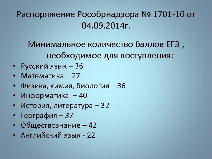 Распоряжение Рособрнадзора № 1701 -10 от 04. 09. 2014 г. Минимальное количество баллов ЕГЭ