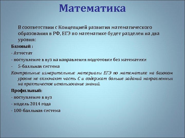 Математика В соответствии с Концепцией развития математического образования в РФ, ЕГЭ по математике будет