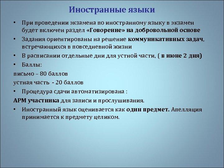 Иностранные языки • При проведении экзамена по иностранному языку в экзамен будет включен раздел