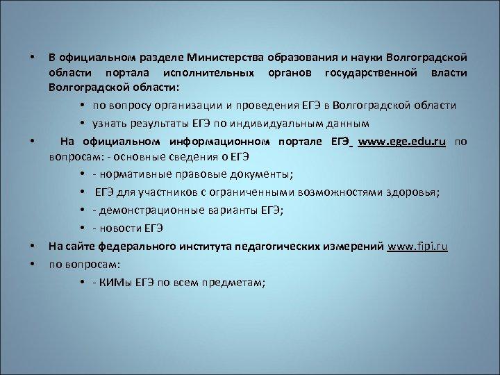 • • В официальном разделе Министерства образования и науки Волгоградской области портала исполнительных