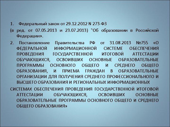 1. Федеральный закон от 29. 12. 2012 N 273 -ФЗ (в ред. от 07.